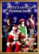 ニコニコミュージカル クリスマス・キャロル