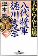 大わらんじの男 八代将軍 徳川吉宗 1 幻冬舎時代小説文庫