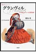 グランヴィル 19世紀フランス幻想版画 鹿島茂コレクション