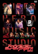 スーパーヒーローミュージックスタジオ VOL.0(仮)