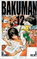 バクマン。 12 ジャンプ・コミックス