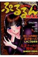 COMICぷるるんMAX V.6