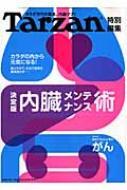 内臓メンテナンス術 決定版 MAGAZINE HOUSE MOOK