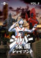シルバー仮面 Vol.3