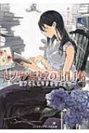 ビブリア古書堂の事件手帖 栞子さんと奇妙な客人たち メディアワークス文庫