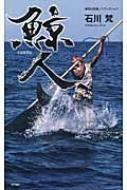 鯨人 集英社新書