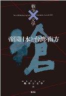 帝国日本と台湾・南方 コレクション 戦争と文学