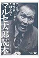 マルセ太郎読本 芸と魂・舞台裏・人間を語る