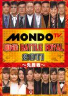 麻雀 BATTLE ROYAL 2011〜先鋒戦〜