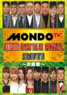 麻雀 BATTLE ROYAL 2011〜次鋒戦〜