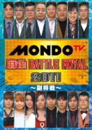 麻雀 BATTLE ROYAL 2011〜副将戦〜