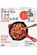 フライパン1つで100レシピ 生活実用シリーズ
