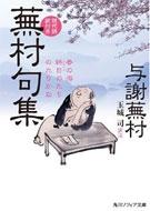 蕪村句集 現代語訳付き 角川ソフィア文庫