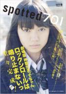 SPOTTED701 Vol.16: 『庭にお願い』と倉地久美夫の世界