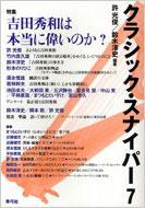 クラシック・スナイパー 7 特集 吉田秀和は本当に偉いのか?