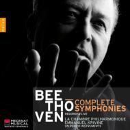 交響曲全集 クリヴィヌ&ラ・シャンブル・フィルハーモニック(5CD)