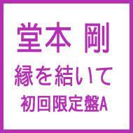 縁を結いて (+DVD)【初回限定盤A】