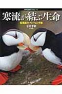 寒流が結ぶ生命 北海道からベーリング海 寺沢孝毅写真集