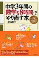間地秀三/中学3年間の数学を8時間でやり直す本