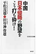 中国「日本侵略」の野望をこう打ち砕け! WAC BUNKO