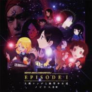 メビウス荒野〜絶望伝説エピソード1 『さよなら絶望先生』Blu-ray BOXシリーズ テーマソング