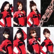 Ai no Dangan (+DVD)[First Press Limited Edition B]