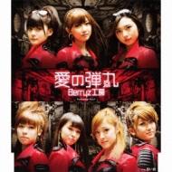 Ai no Dangan (+DVD)[First Press Limited Edition C]
