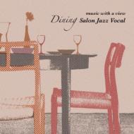 音楽のある風景〜食卓を彩るサロン ジャズ ヴォーカル