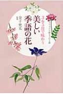 365日で味わう美しい季語の花 イラストで彩る1日1語