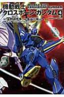 機動戦士クロスボーン・ガンダム 4 角川コミックス・エース