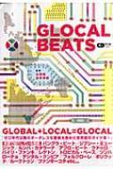 GLOCAL BEATS CDジャーナルムック