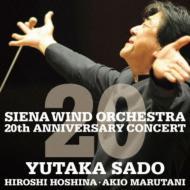 結成20周年記念コンサートlive: 佐渡裕 / 保科洋 / 丸谷明夫 / Siena Wind O