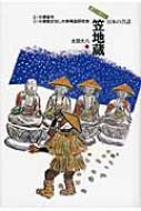 笠地蔵 語りつぎたい日本の昔話