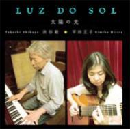 Luz Do Sol: 太陽の光