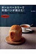 ホームベーカリーで本格パンが焼けた! HOME BAKERY RECIPE FUSOSHA MOOK