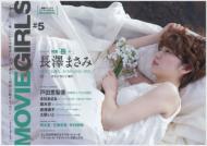 B.L.T.MOVIE GIRLS #5 TOKYO NEWS MOOK