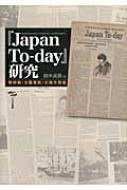『Japan To‐day』研究 戦時期『文藝春秋』の海外発信 日文研叢書