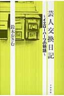芸人交換日記 イエローハーツの物語