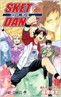 SKET DANCE 18 ジャンプコミックス