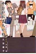 平台がおまちかね 出版社営業・井辻智紀の業務日誌 ウィングスコミックス