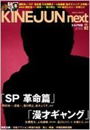 KINEJUN next Vol.2 キネマ旬報増刊