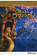 塔の上のラプンツェル ディズニー・リミテッド・コレクターズ・エディション