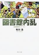 図書館内乱 図書館戦争シリーズ 2 角川文庫