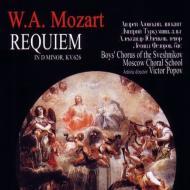 レクィエム ポポフ&管弦楽団、スヴェシニコフ記念モスクワ国立合唱学校少年合唱団