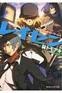 レイセン File 3 ワンサイド・ゲームズ 角川スニーカー文庫