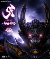 呀〜暗黒騎士鎧伝〜