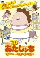 劇場版3D あたしンち 情熱のちょ〜超能力♪母大暴走!【DVD】