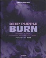 ディープ・パープル/紫の炎 コンプリート・スコア・シリーズ