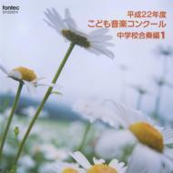 平成22年度 こども音楽 コンクール 中学校合奏編 Vol.1
