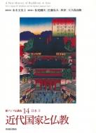 新アジア仏教史 日本4 14 近代国家と仏教